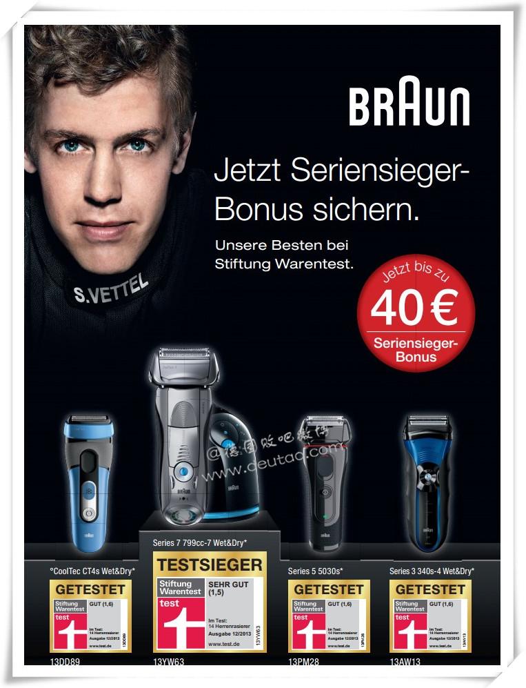 德国博朗顶级系列剃须刀