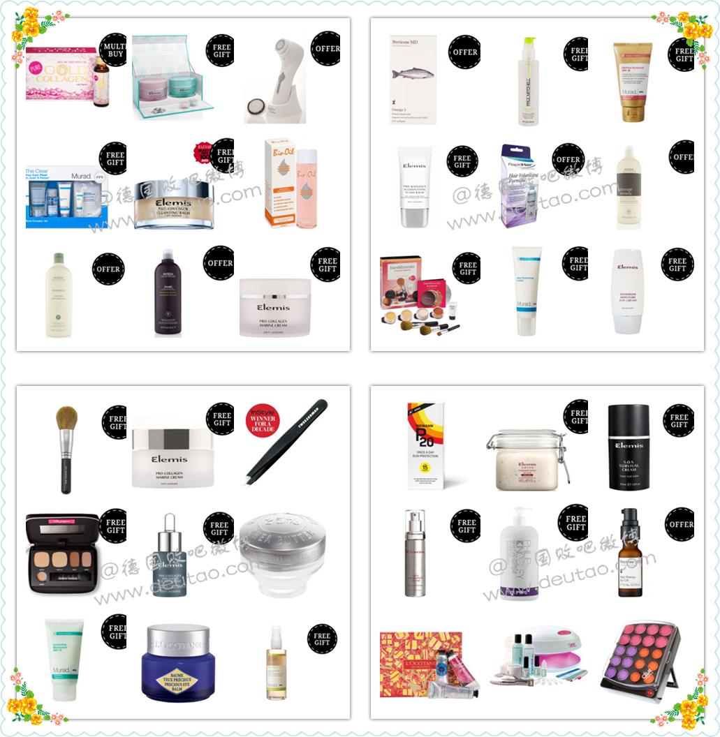 美妆产品特卖
