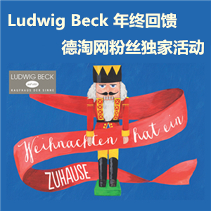 Ludwigbeck美妆网站