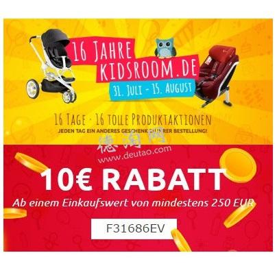 Kidsroom网站16周年庆