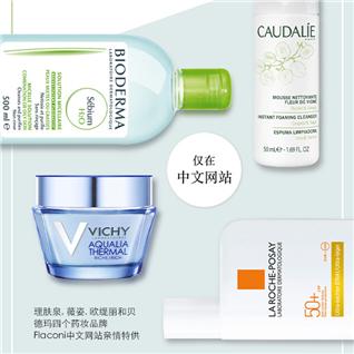 Bioderma/Caudalie/LA ROCHE-POSAY/VICHY 四大药妆品牌最新入驻小芙家