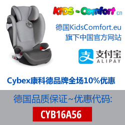 德国Cybex推车/安全座椅