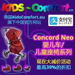 德国母婴直邮 Concord Neo婴儿车/儿童座椅系列