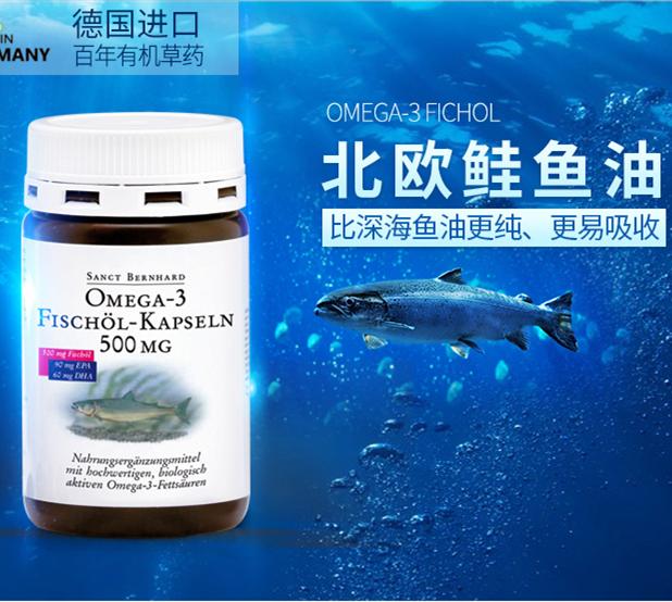 调节稳定三高 德国sanct bernhard omega-3 深海鱼油