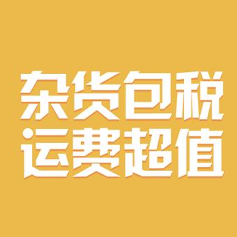 速递中国 阳光清关EMS杂货2000包税专线