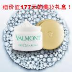 上货了快抢!Valmont法尔曼DetoxO2X净化注氧面霜
