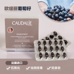 【直邮中国】Caudalie欧缇丽葡萄籽抗皱美肌软胶囊(30粒)