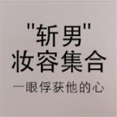"""周二""""斩男""""妆容集合"""