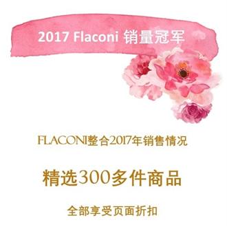 小芙家精选300件 2017年度销量王