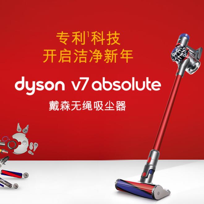 戴森官网 Dyson V7 Absolute家用手持双吸头无线吸尘器