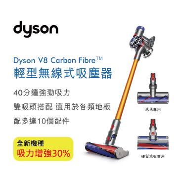 Dyson官网 v8 Carbon Fibre最新款无绳吸尘器