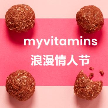 Myyvitamins情人节专场