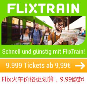 Flixbus也有火车路线啦!