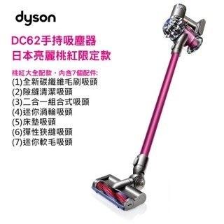 Dyson DC62 吸尘器