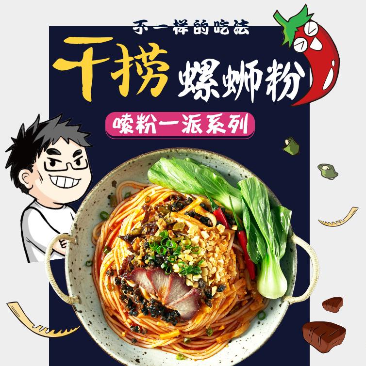 螺霸王 嗦粉一派系列干捞螺蛳粉 (无叉烧肉版) 265g