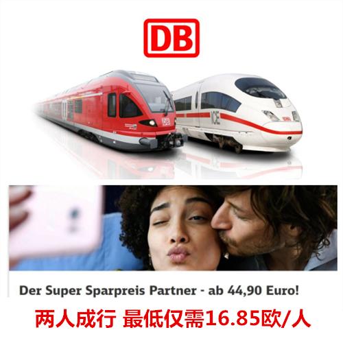 DB火车票超特大优惠!
