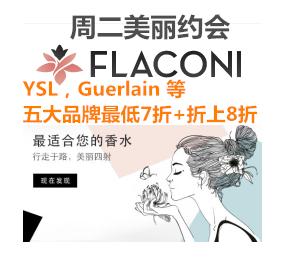 YSL,Guerlain 等五个国人最爱品牌