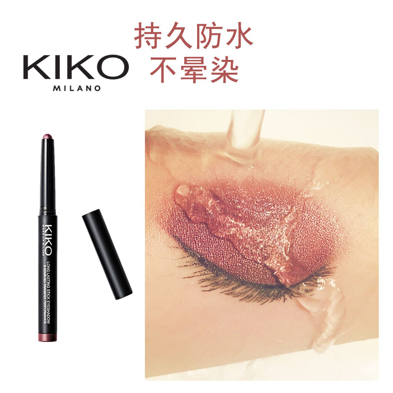 一支眼影笔走天下! KIKO LONG LASTING STICK EYESHADOW 持久不脱色眼影笔