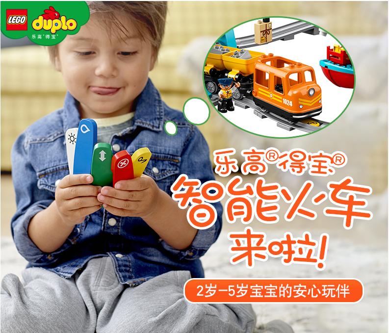 Lego  智能货运火车 适用于2到5岁的男孩和女孩