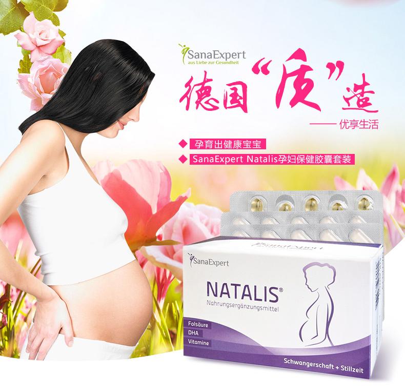 SanaExpert Natalis 孕妇叶酸鱼油套装