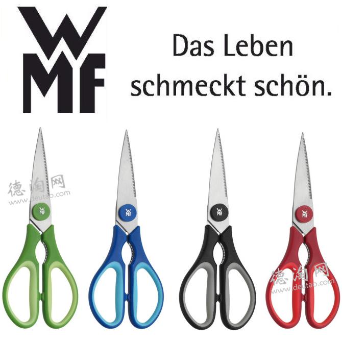 WMF Touch系列厨房剪
