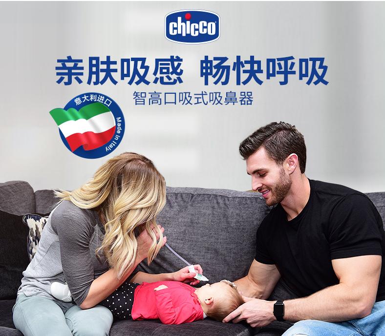 Chicco智高  宝宝专用 口吸式吸鼻器