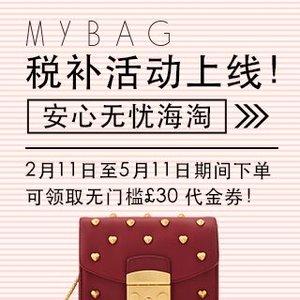 【直邮中国】Mybag情人节专享折扣
