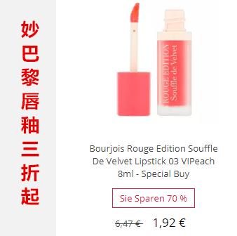 完美性价比 Bourjois妙巴黎唇彩类产品清仓大甩卖