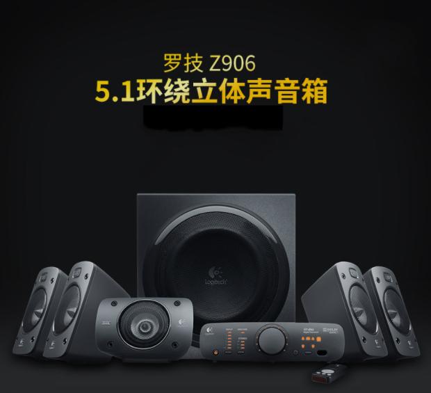 Logitech Z906 5.1环绕立体声音箱