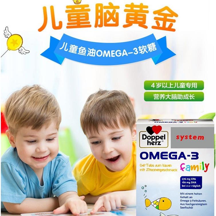 儿童脑黄金 Doppelherz德国双心Omega-3儿童鱼油咀嚼片