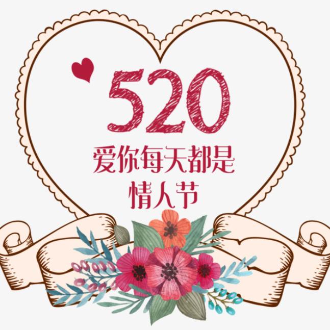"""""""520"""" 浪漫情人节 遇见爱"""