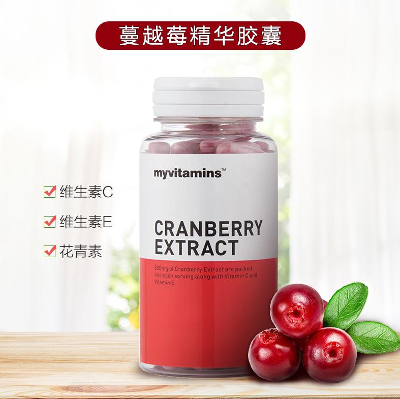 Myvitamins 蔓越莓精华胶囊 Cranberry Extract 女性健康好帮手
