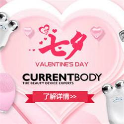 【七夕节】CurrentBody 专业美容仪器