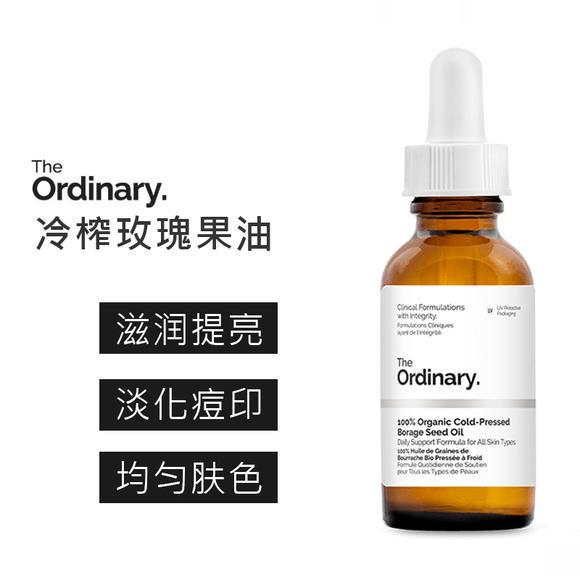 提亮、修复、淡化细纹!The Ordinary 100%  有机冷压玫瑰果油