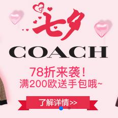 Coach官网 七夕诚意献礼