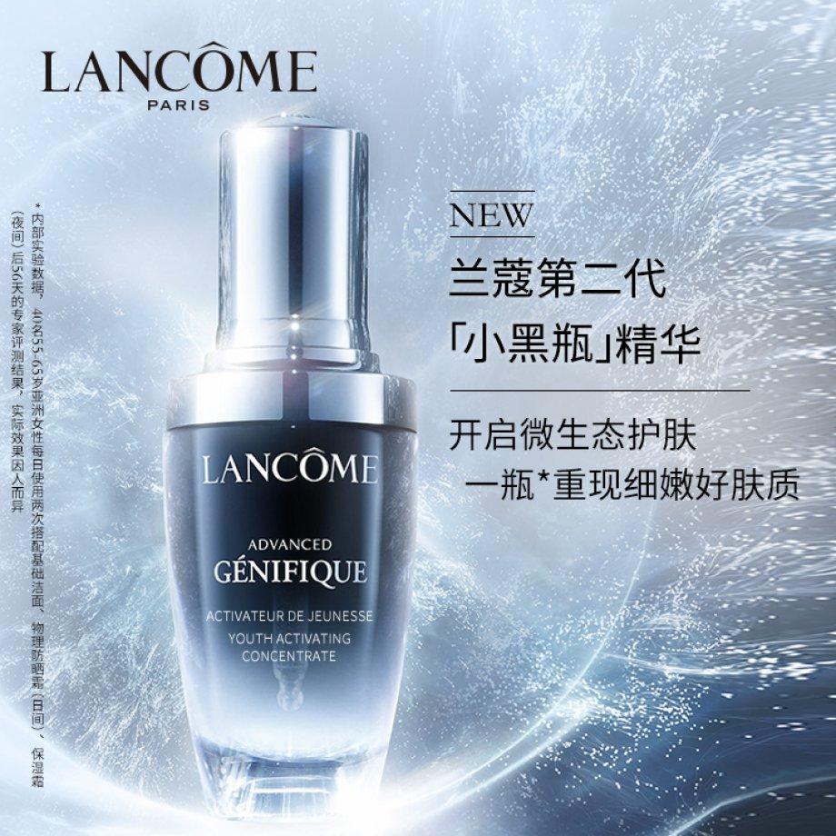 Lancôme 兰蔻当家产品-小黑瓶肌底精华液第二代升级版