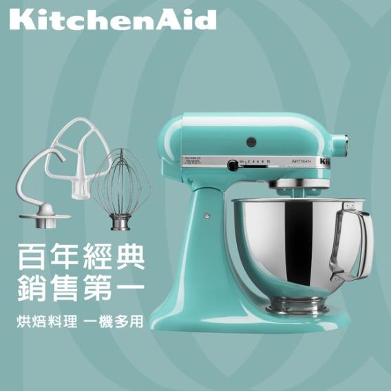 KitchenAid 多功能厨师机 5KSM45EAQ tiffany蓝色