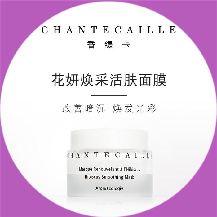 Chantecaille/香缇卡 【黑五】全线最低8折优惠