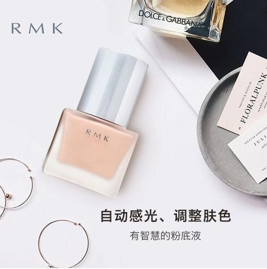 【双十一活动】清透无暇的秘密 日本新生代彩妆RMK自动8折+折上9折优惠码