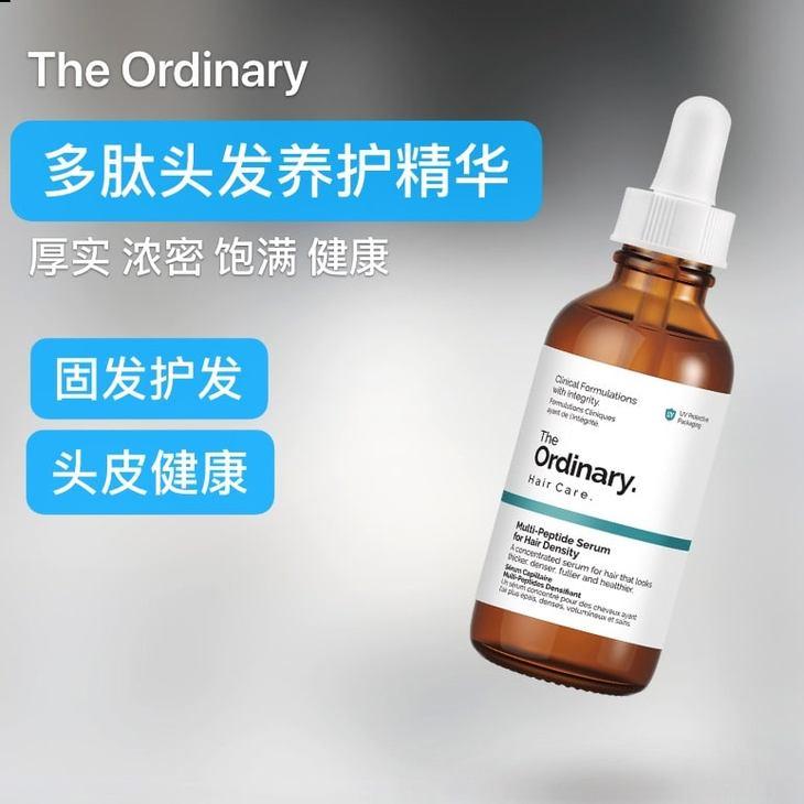 The ordinary 多肽生发固发精华