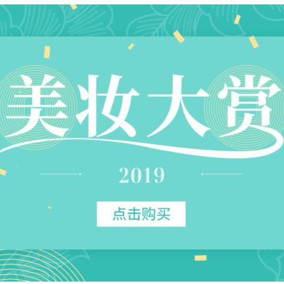 【直邮中国】2019年美容大赏 将一整年的精华产品都献给你!
