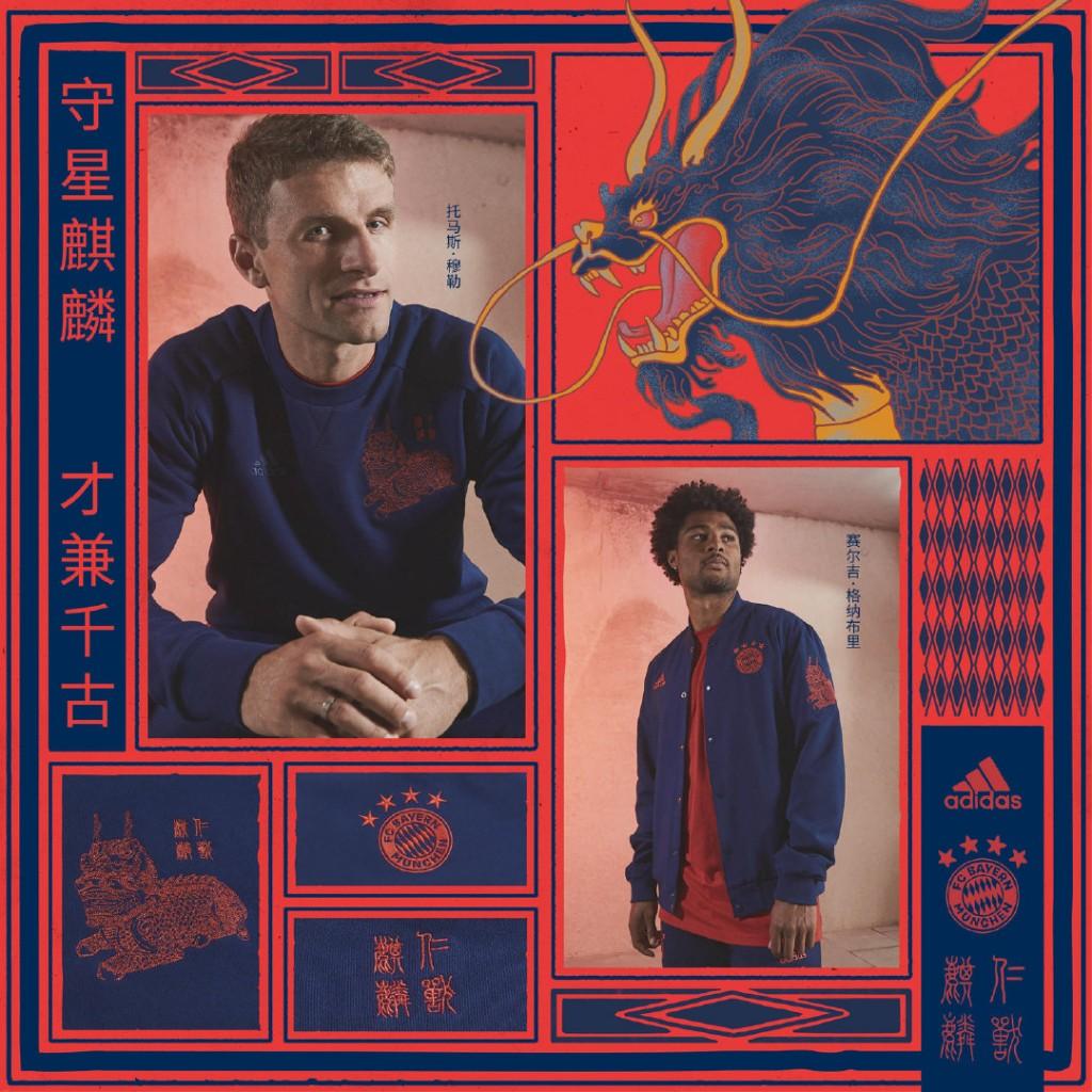 拜仁球迷不能错过!Adidas 阿迪达斯拜仁神兽系列春节套装