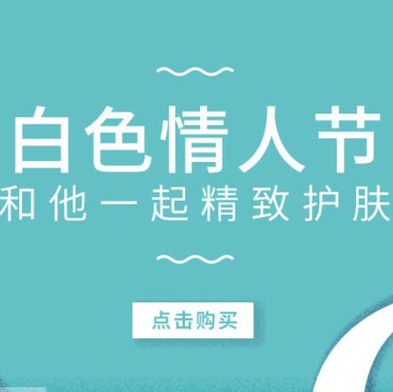 【直邮中国】LF中国站 温馨度过浪漫白色情人节
