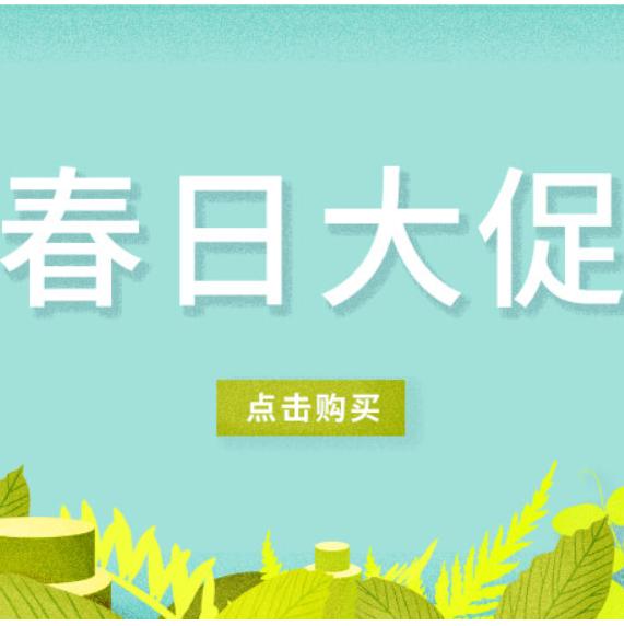 LF中国站 春日护肤大促!