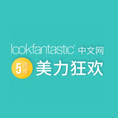 【直邮中国】LF中文站五周年庆