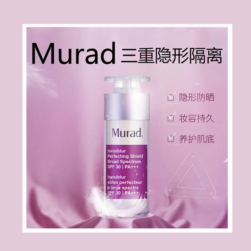 Murad三重隐形防晒隔离spf30+++