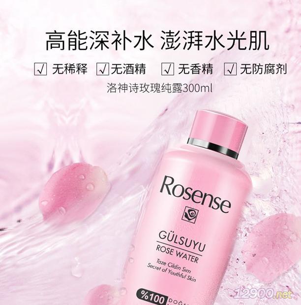囤货囤货!土耳其国宝 Rosense 洛神玫瑰水