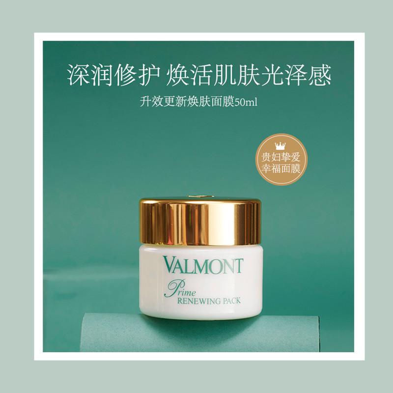 【直邮中国】Valmont 法尔曼全线护肤年末特价来袭!