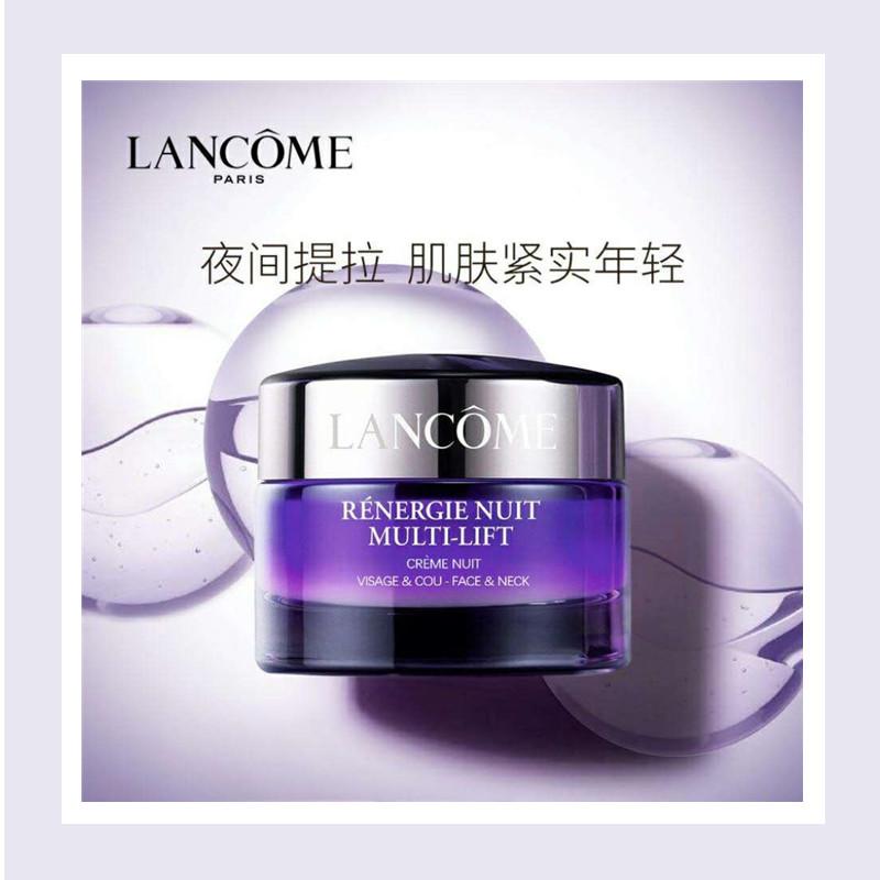 Lancôme/兰蔻 塑颜紧致修护晚霜