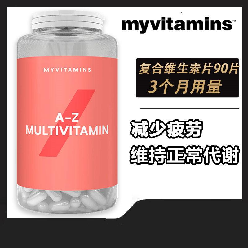 吃那么多维生素片不如这一片!Myvitamins A-Z Multivitamin综合维他命